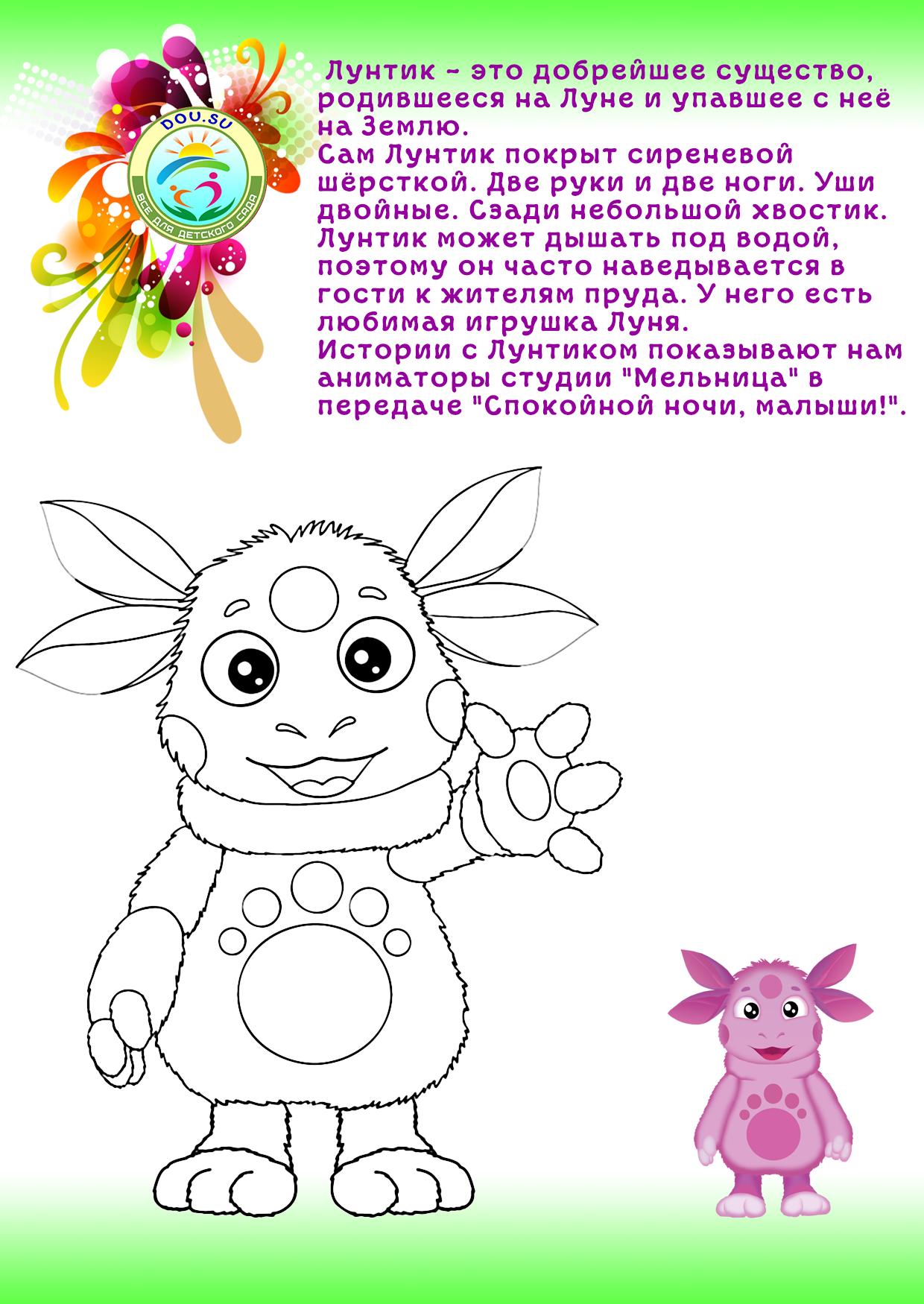 Раскраска Для Детей Лунтик Распечатать