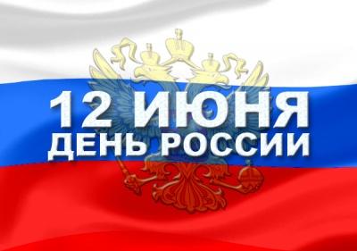 Детские сÑ'Ð¸Ñ Ð¸ ко Дню России на dou.su