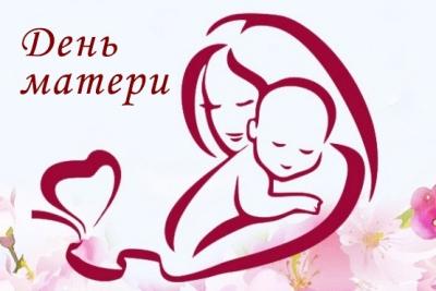 День матери на dou.su