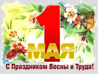 Стихи на 1 мая детям на сайте dou.su