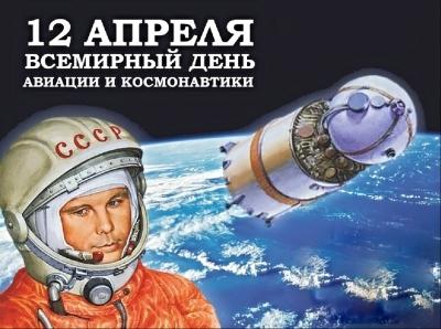 Стихи ко дню космонавтики детям