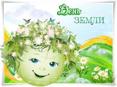 Стихи детям в День Земли