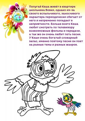 Раскраска мультипликационного персонажа попугая Кеши