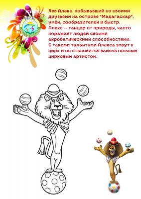 """Раскраска героя мультфильма """"Мадагаскар"""" льва Алекса"""