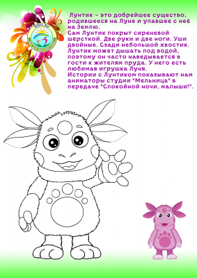 """Раскраска """"Лунтик"""" с описанием на dou.su"""