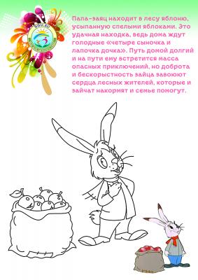 """Раскраска зайца из мультфильма """"Мешок яблок"""""""