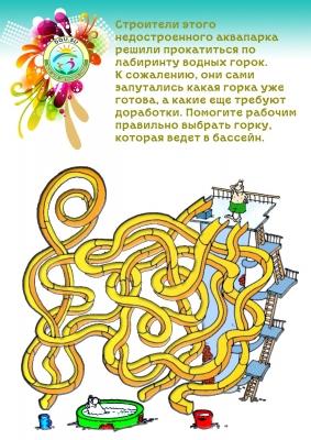 """Лабиринт для детского сада """"Горки аквапарка"""""""