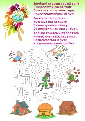 Лабиринт для детей 4,5,6 лет по мотивам сказки Три поросенка