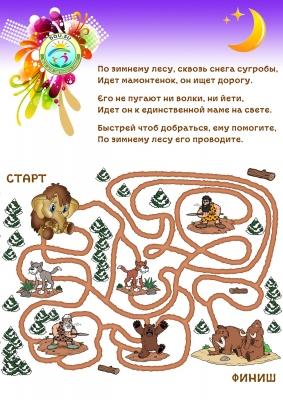 """Лабиринт для детского сада """"Мамонтёнок"""""""