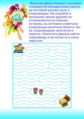 Лабиринт для детей остров сокровищ