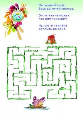 """Лабиринт для детского сада """"Мотылек в болоте"""""""
