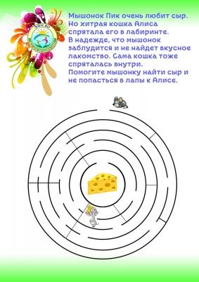 Лабиринт для детей мышонок и кошка