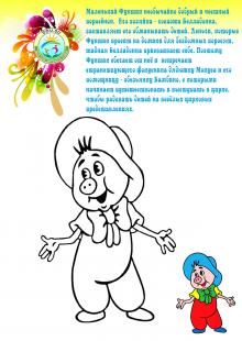 """Раскраска по мотивам мультфильма """"Неуловимый Фунтик"""""""