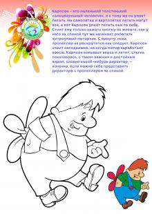 Раскраска мультипликационного персонажа Карлсона