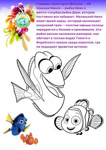 "Раскраска ""Рыбка Немо и Дори"" на dou.su"