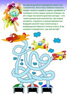 """Детский лабиринт """"Три самолетика"""" на dou.su"""
