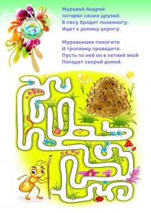 """Лабиринт для детского сада """"Как муравьишка домой спешил"""""""