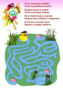 """Лабиринт для детского сада """"Утка моряк"""""""