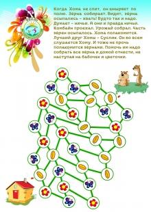 """Лабиринт для детского сада """"Суслик и Хома"""""""