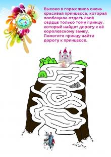 """Лабиринт для детского сада """"Принцесса в замке"""""""