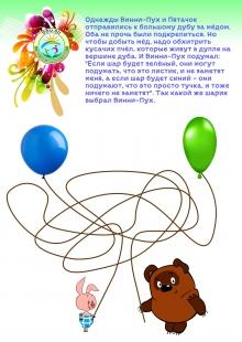 """Лабиринт для детского сада """"Винни-Пух и пятачок"""""""
