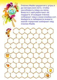 "Лабиринт ""Пчелка Майя"" на dou.su"