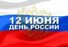 Детские стихи ко Дню России на dou.su