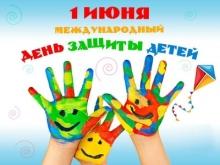 Стихи на День защиты детей на dou.su