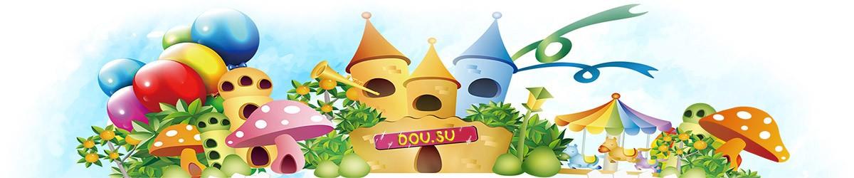 Все для детского сада на сайте DOU.SU